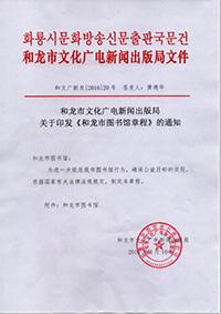 《和龙市图书馆章程》的通知-2016.3.10.pdf
