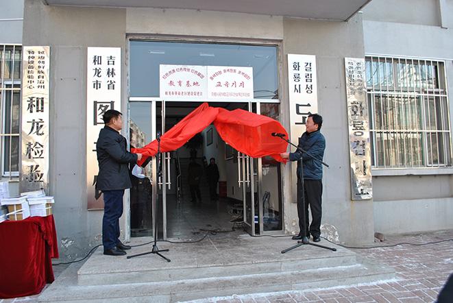 """和龙市图书馆成为全市首个""""三红教育基地"""""""